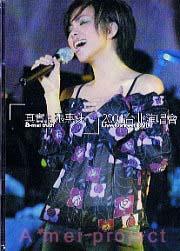 真實台北演唱會