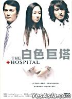 《白色巨塔》DVD