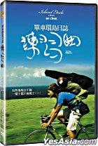 《練習曲》DVD(台湾版)