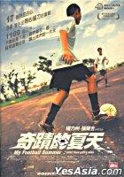 《奇蹟的夏天》豪華版DVD